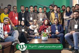 اولین میتاپ ورد پرس اصفهان در فضای کار اشتراکی و شتابدهنده پویتک